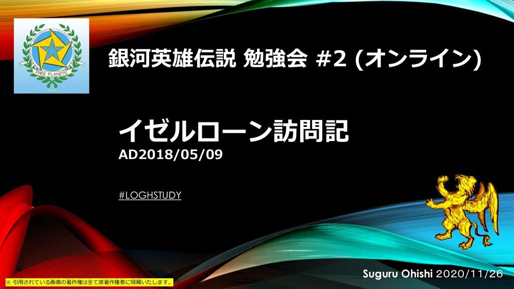 イゼルローン訪問記 AD2018/05/09 #LOGHSTUDY Suguru Ohishi...