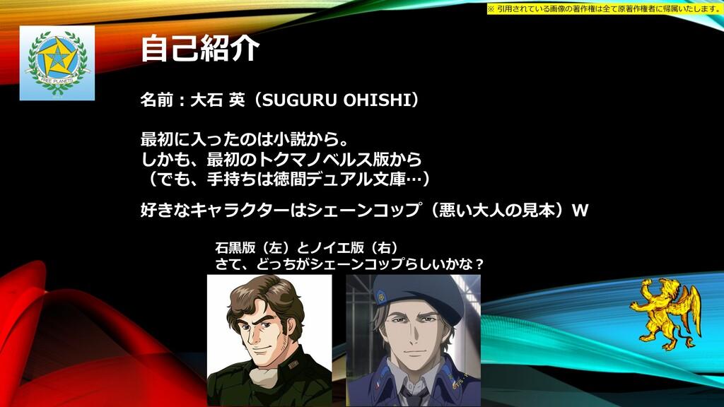 ⾃⼰紹介 名前︓⼤⽯ 英(SUGURU OHISHI) 最初に⼊ったのは⼩説から。 しかも、最...