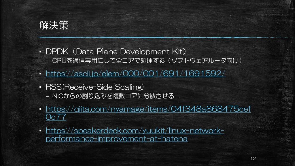 解決策 ▪ DPDK(Data Plane Development Kit) – CPUを通信...