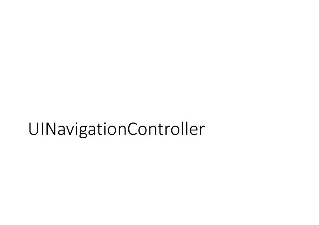 UINavigationController