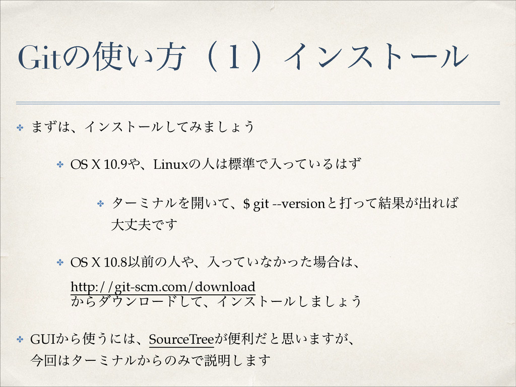 Gitͷ͍ํʢ̍ʣΠϯετʔϧ ✤ ·ͣɺΠϯετʔϧͯ͠Έ·͠ΐ͏! ✤ OS X 10...