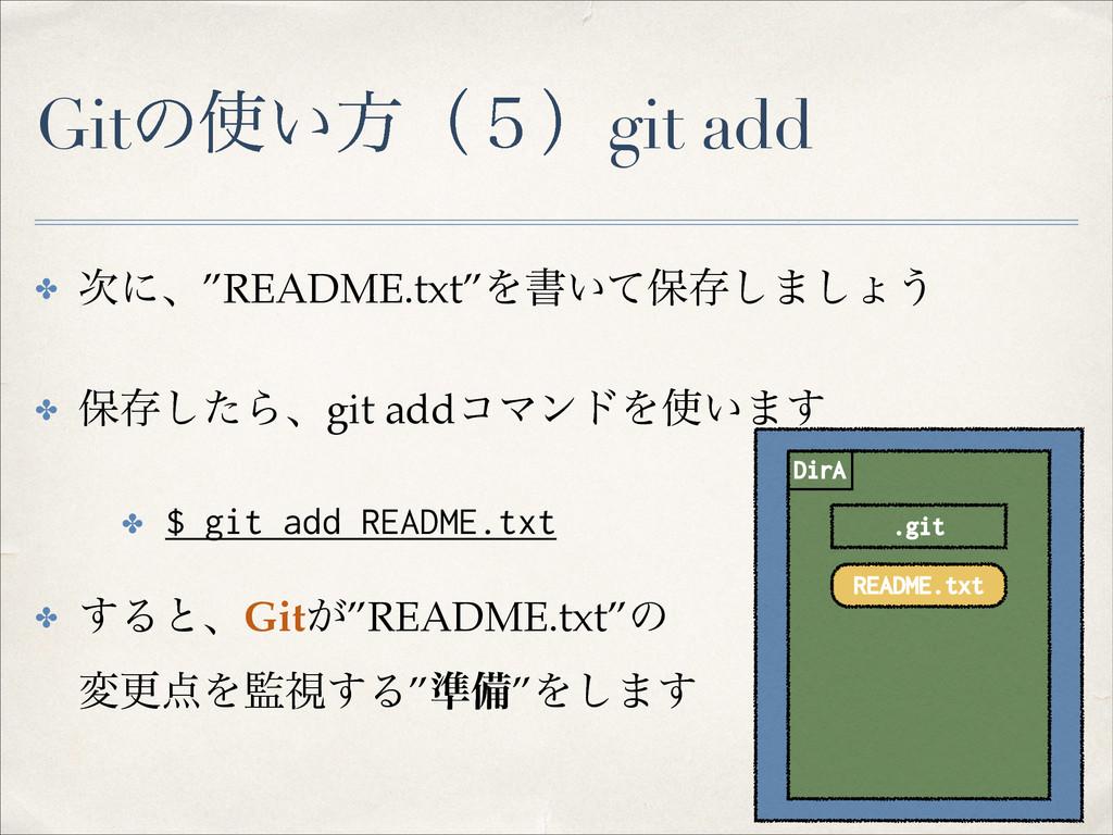 """Gitͷ͍ํʢ̑ʣgit add ✤ ʹɺ""""README.txt""""Λॻ͍ͯอଘ͠·͠ΐ͏!..."""