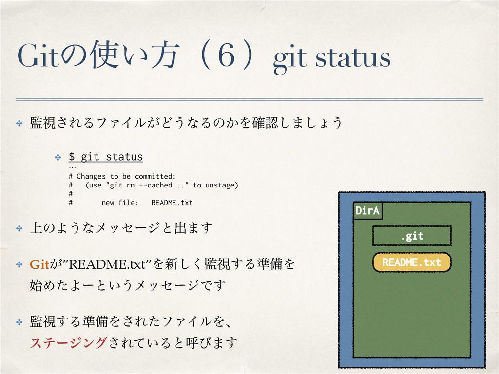 Gitͷ͍ํʢ̒ʣgit status ✤ ࢹ͞ΕΔϑΝΠϧ͕Ͳ͏ͳΔͷ͔Λ֬͠·͠ΐ͏...