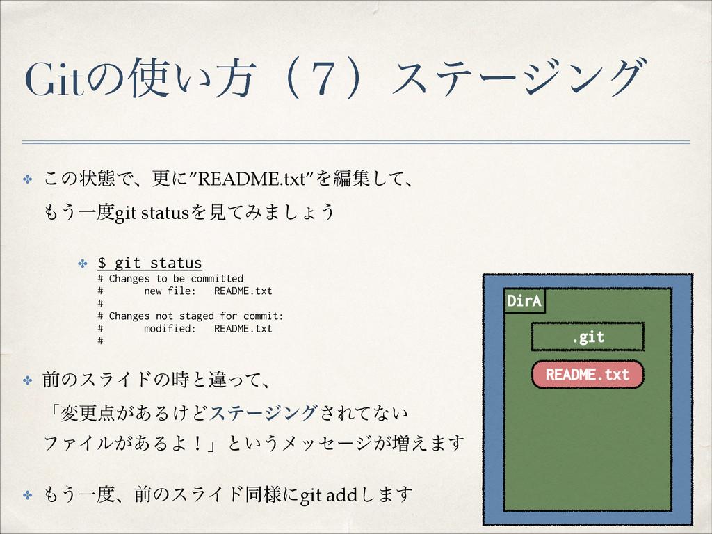 """Gitͷ͍ํʢ̓ʣεςʔδϯά ✤ ͜ͷঢ়ଶͰɺߋʹ""""README.txt""""Λฤूͯ͠ɺ ..."""
