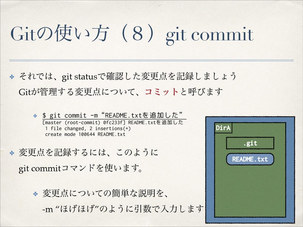 Gitͷ͍ํʢ̔ʣgit commit ✤ ͦΕͰɺgit statusͰ֬ͨ͠มߋΛ...