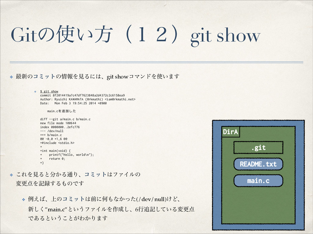 Gitͷ͍ํʢ̍̎ʣgit show ✤ ࠷৽ͷίϛοτͷใΛݟΔʹɺgit showί...