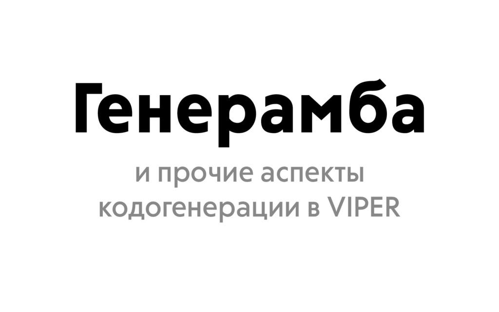 Генерамба и прочие аспекты кодогенерации в VIPER