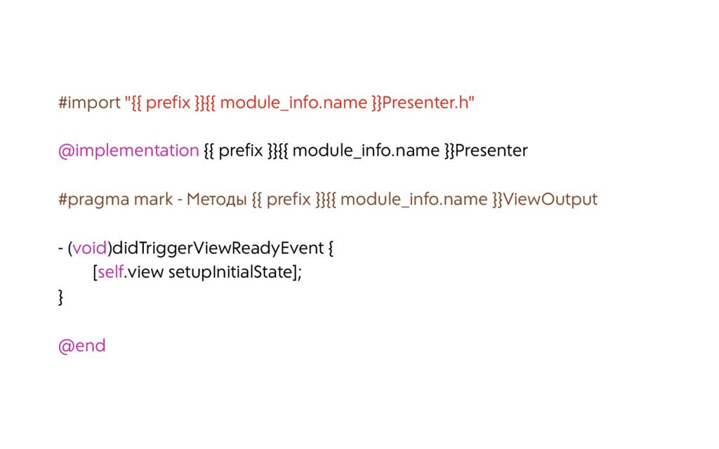 "#import ""{{ prefix }}{{ module_info.name }}Pres..."