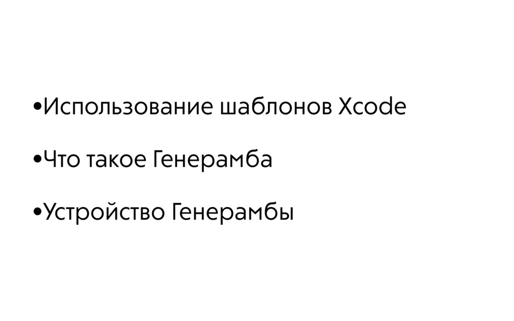 •Использование шаблонов Xcode •Что такое Генера...