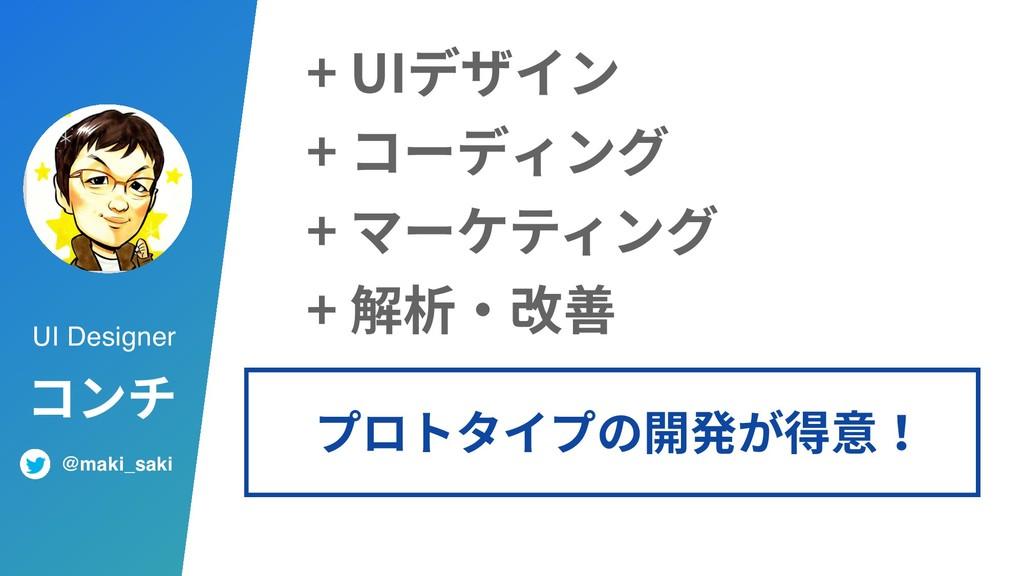 ٝث UI Designer @maki_saki 6*رؠ؎ٝ ٦ر؍ؚٝ ...