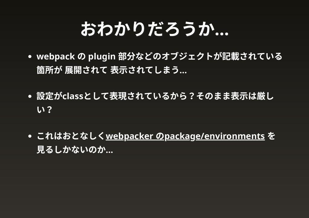 webpack の plugin 部分などのオブジェクトが記載されている 箇所が 展開されて ...