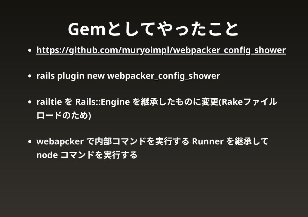 https://github.com/muryoimpl/webpacker_config_sh...