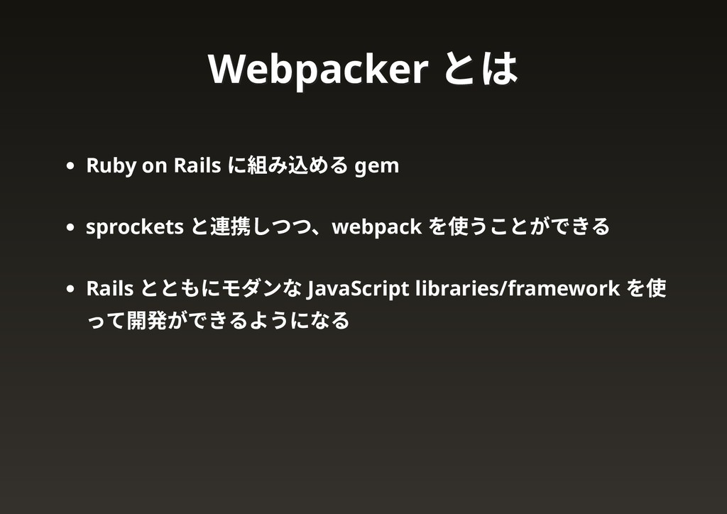 Ruby on Rails に組み込める gem sprockets と連携しつつ、webpa...