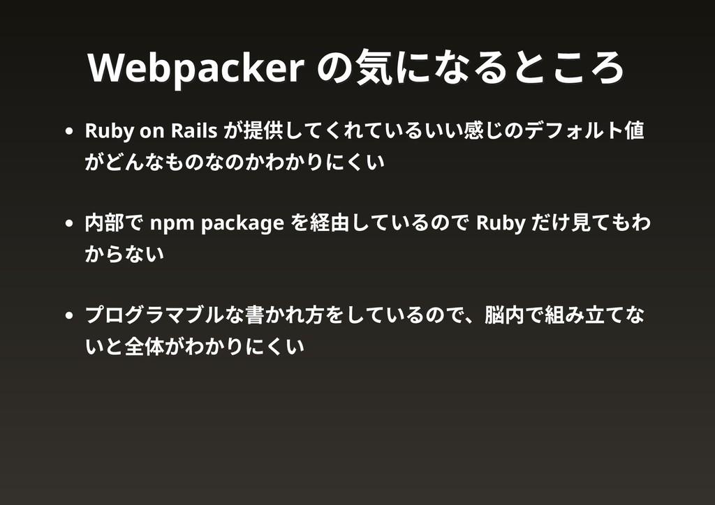 Ruby on Rails が提供してくれているいい感じのデフォルト値 がどんなものなのかわか...