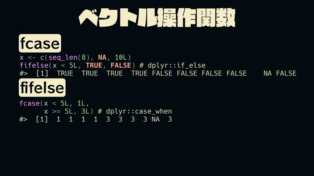 ϕΫτϧૢ࡞ؔ fcase(x < 5L, 1L, x >= 5L, 3L) # dplyr...