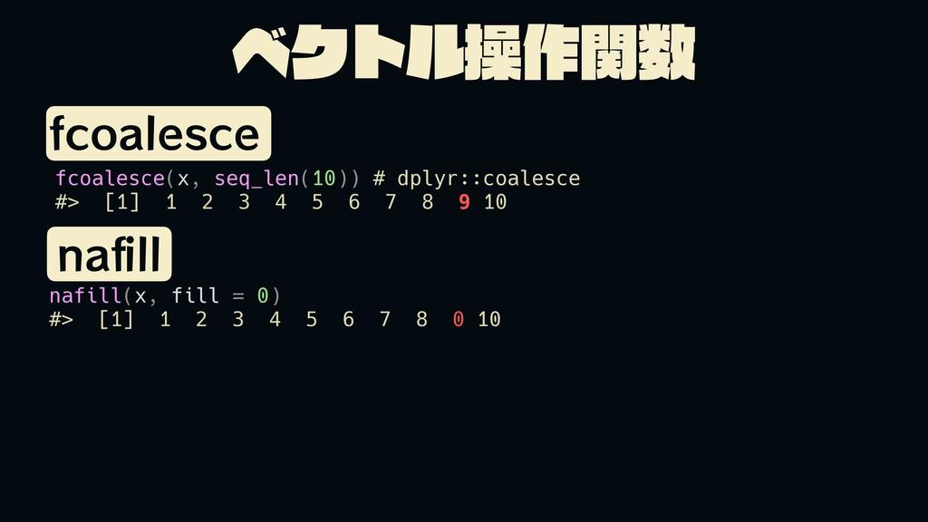 ϕΫτϧૢ࡞ؔ fcoalesce(x, seq_len(10)) # dplyr::coa...