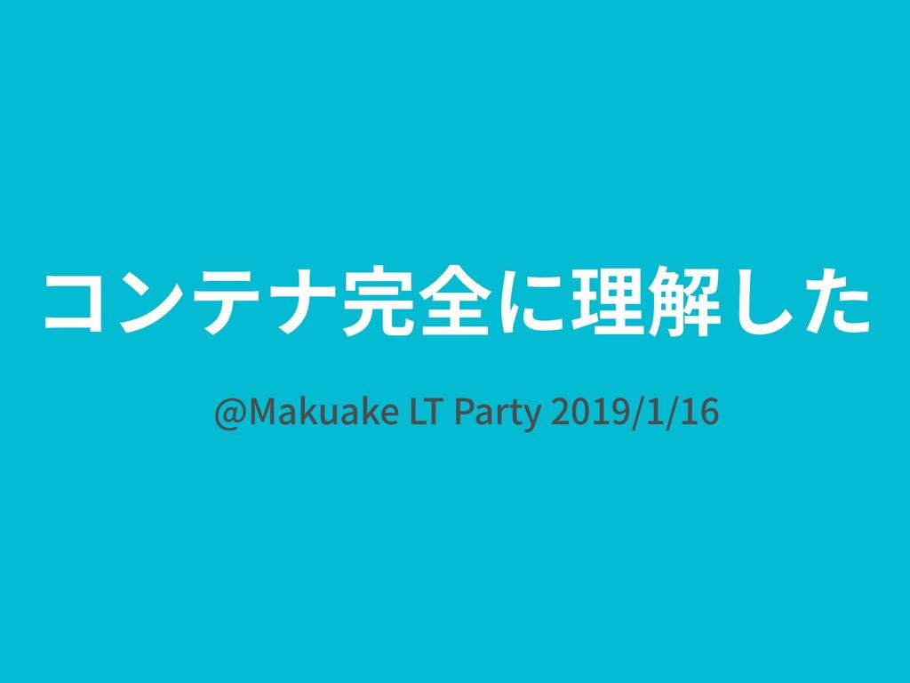 コンテナ完全に理解した @Makuake LT Party 2019/1/16