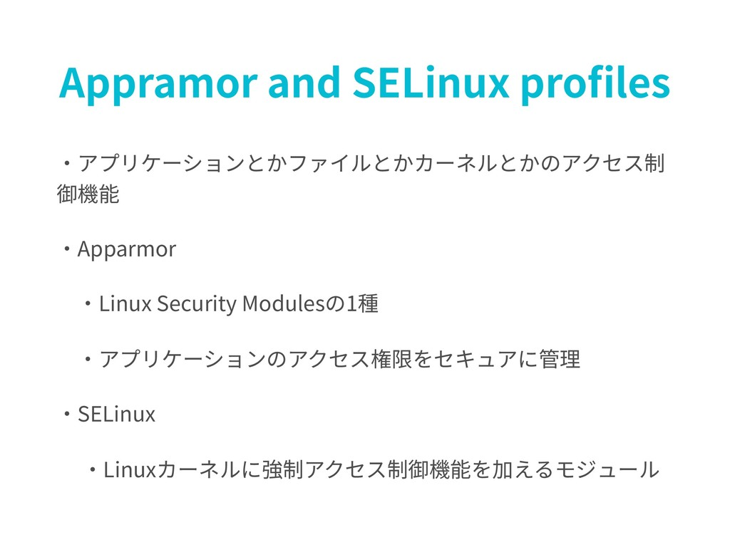 Appramor and SELinux profiles ・アプリケーションとかファイルとかカ...
