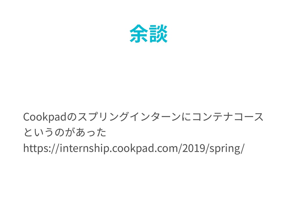 余談 Cookpadのスプリングインターンにコンテナコース というのがあった https:/...