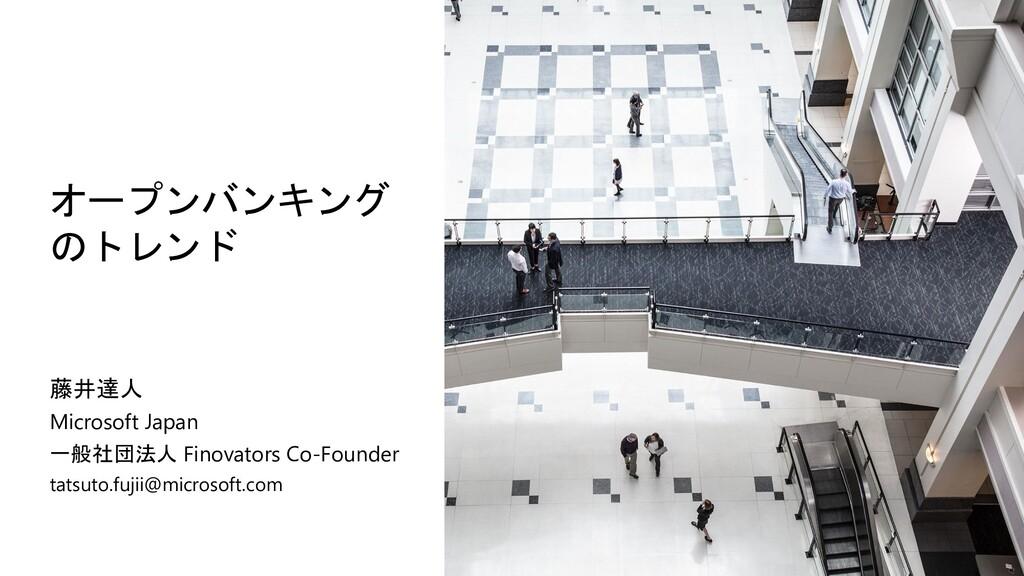 オープンバンキング のトレンド 藤井達人 Microsoft Japan 一般社団法人 Fin...