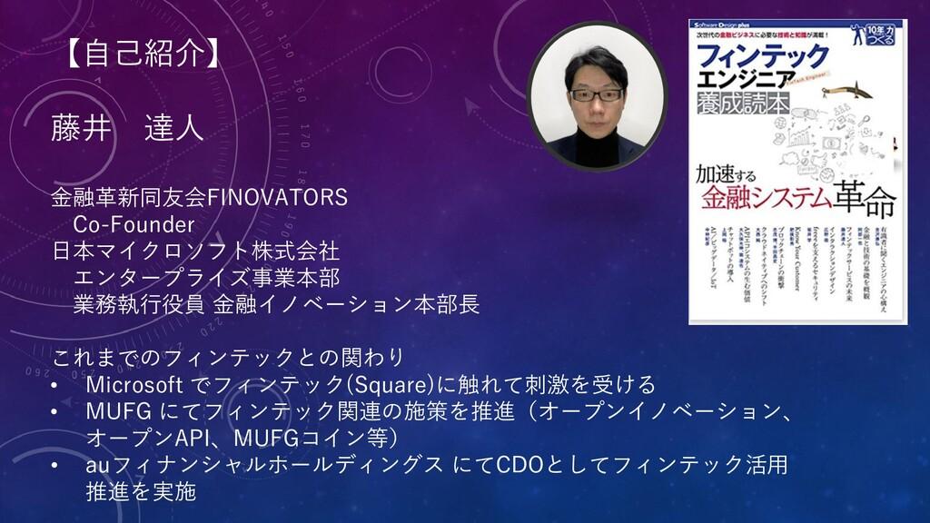 【自己紹介】 藤井 達人 金融革新同友会FINOVATORS Co-Founder 日本マイク...