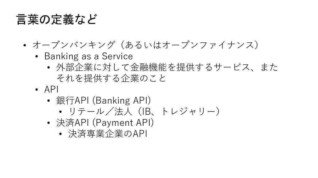 言葉の定義など • オープンバンキング(あるいはオープンファイナンス) • Banking a...