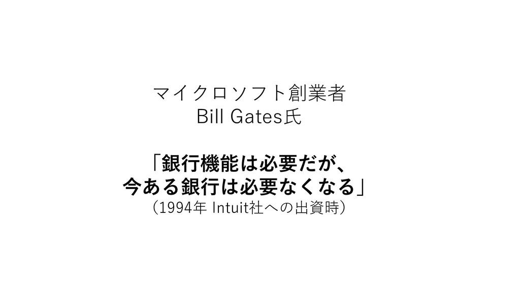 マイクロソフト創業者 Bill Gates氏 「銀行機能は必要だが、 今ある銀行は必要なくなる...