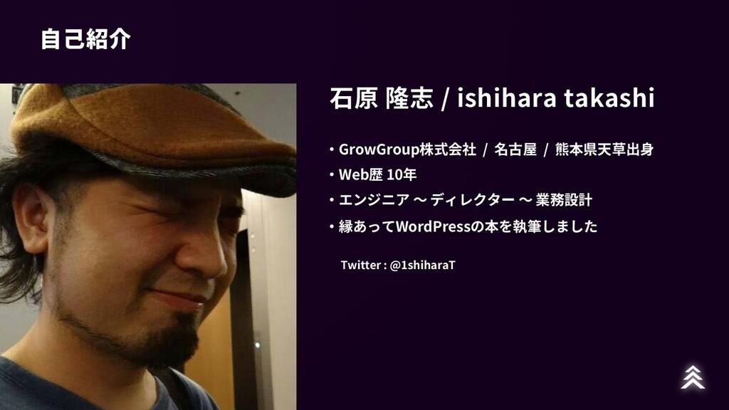 ⾃⼰紹介 ⽯原 隆志 / ishihara takashi ・GrowGroup株式会社 / ...