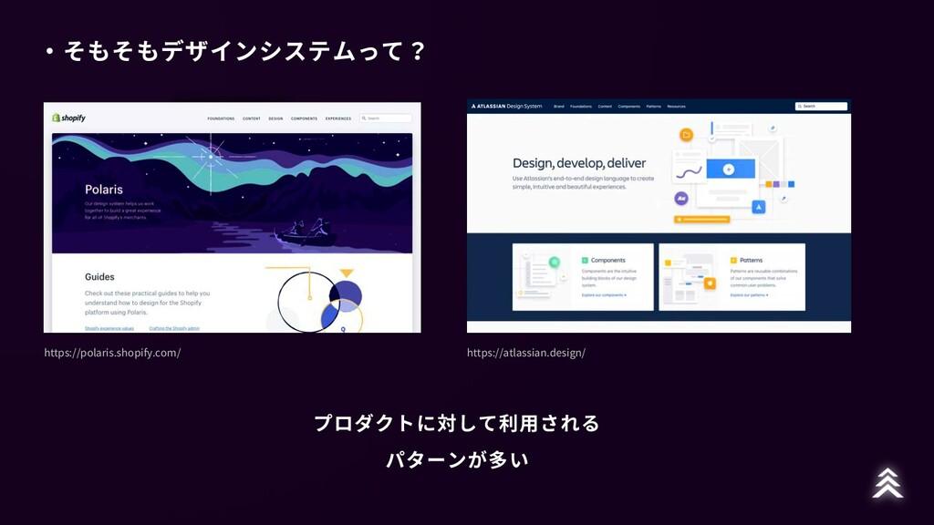 ・そもそもデザインシステムって? https://polaris.shopify.com/ h...