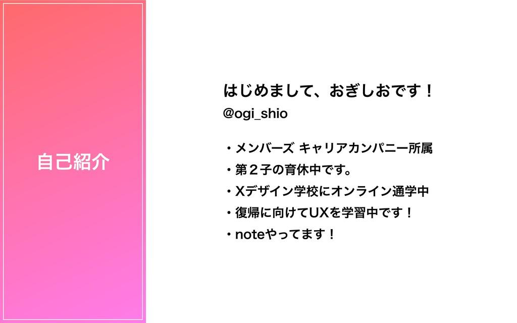 ⾃⼰紹介 はじめまして、おぎしおです! @ogi_shio ・メンバーズ キャリアカンパニー所...