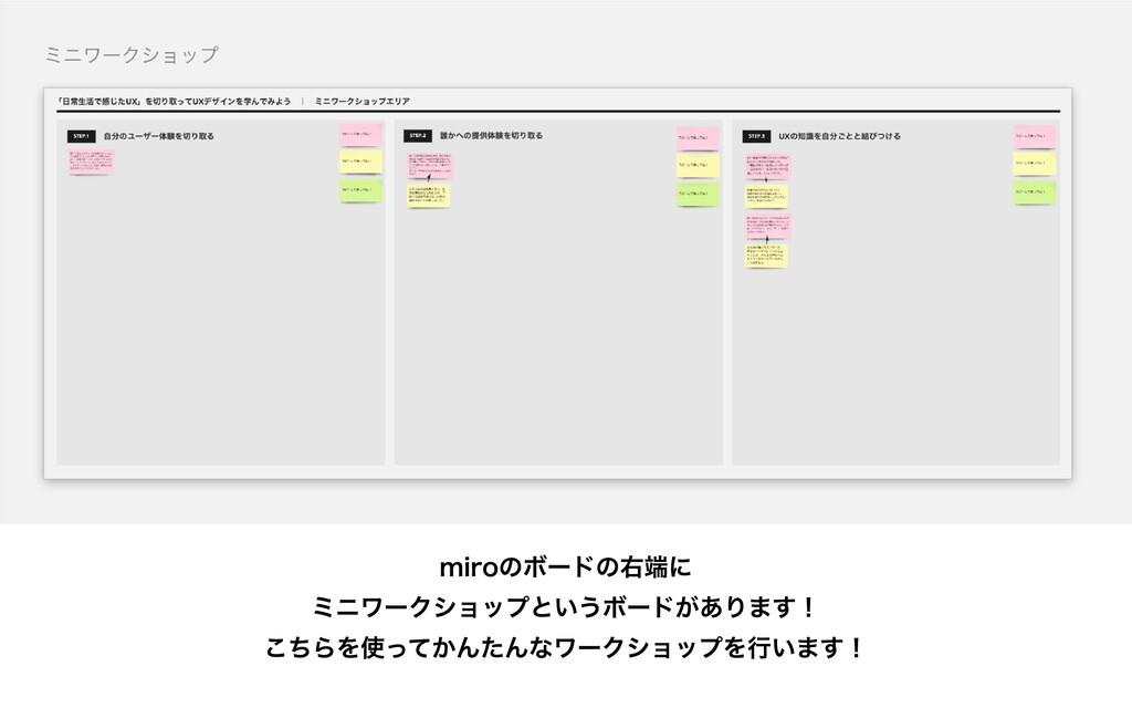 miroのボードの右端に ミニワークショップというボードがあります! こちらを使ってかんたんな...