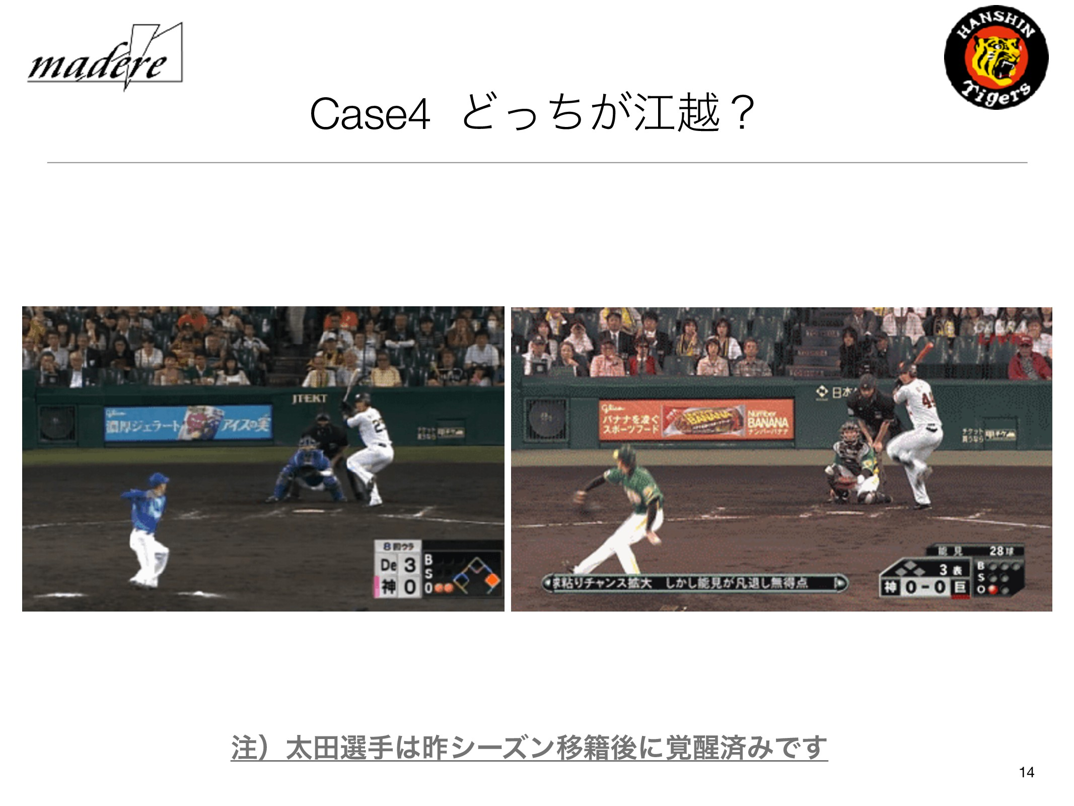 Case4 Ͳ͕ͬͪߐӽʁ 14 ʣଠాબखࡢγʔζϯҠ੶ޙʹ֮੧ࡁΈͰ͢
