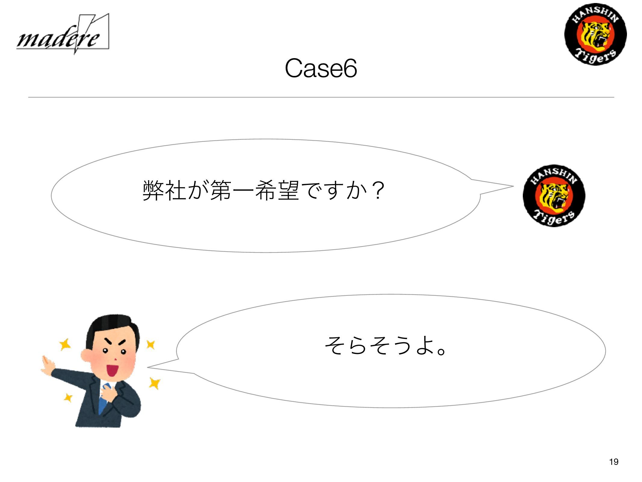 Case6 19 ฐ͕ࣾୈҰرͰ͔͢ʁ ͦΒͦ͏Αɻ