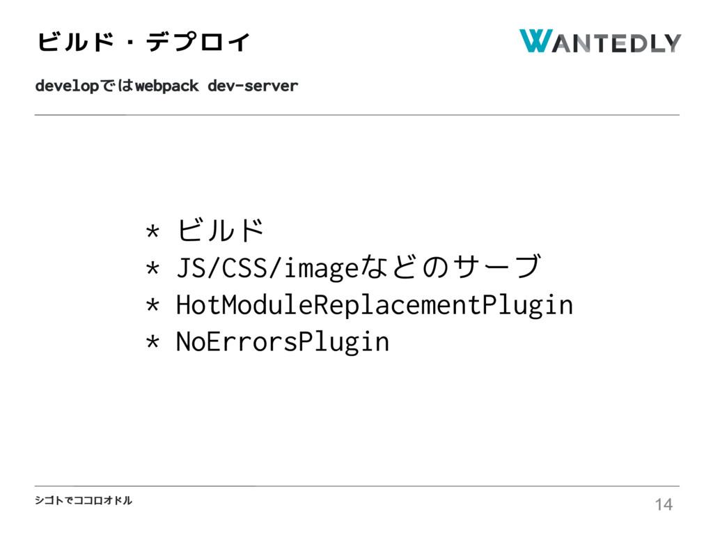 シゴトでココロオドル developではwebpack dev-server ビルド・デプロイ...