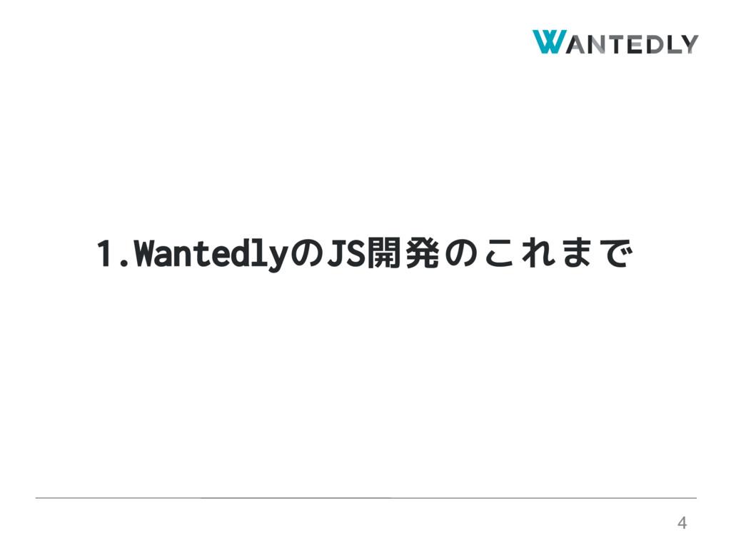 1.WantedlyのJS開発のこれまで 4