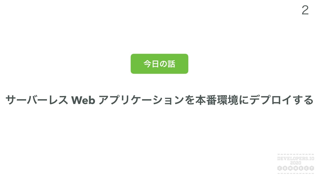 αʔόʔϨε Web ΞϓϦέʔγϣϯΛຊ൪ڥʹσϓϩΠ͢Δ ࠓͷ