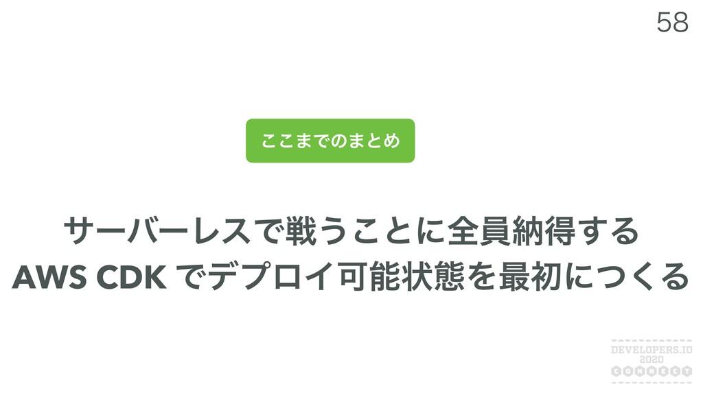 αʔόʔϨεͰઓ͏͜ͱʹશһೲಘ͢Δ AWS CDK ͰσϓϩΠՄঢ়ଶΛ࠷ॳʹͭ͘Δ ...