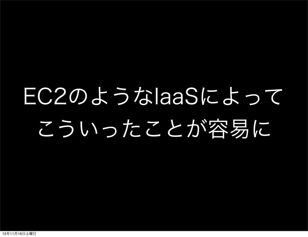 &$ͷΑ͏ͳ*BB4ʹΑͬͯ ͜͏͍ͬͨ͜ͱ͕༰қʹ 1311݄16༵