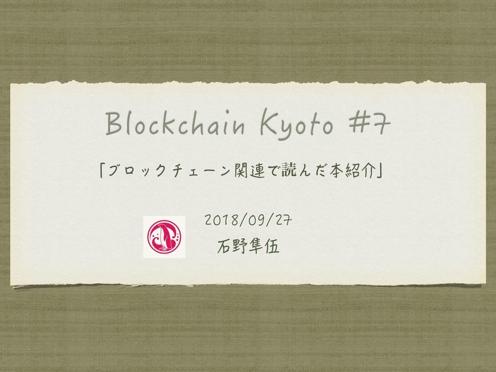 Blockchain Kyoto #7 「ブロックチェーン関連でಡんだ本紹介」 2018/09...
