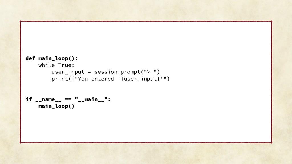 def main_loop(): while True: user_input = sessi...