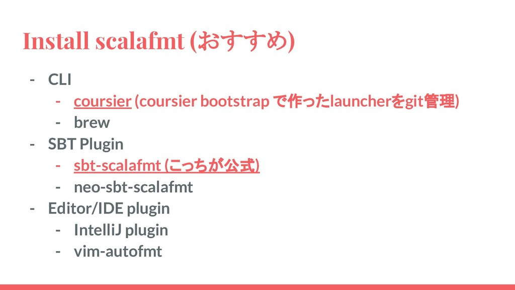 Install scalafmt (おすすめ) - CLI - coursier (cours...