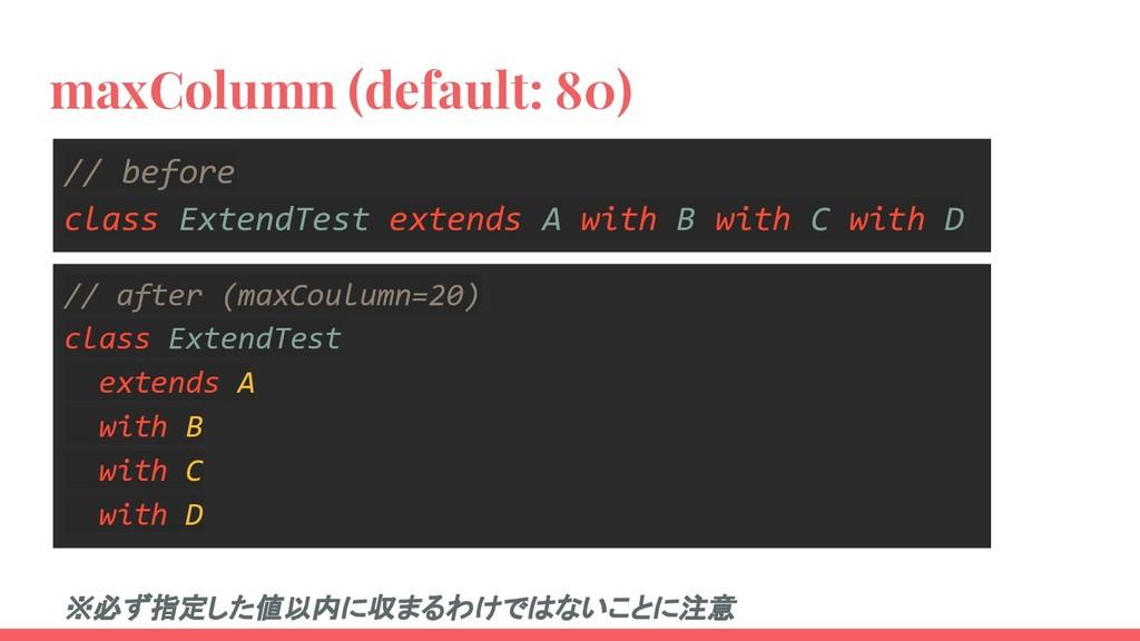 maxColumn (default: 80) // before class ExtendT...