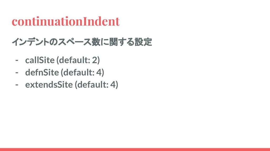 continuationIndent インデントのスペース数に関する設定 - callSite...