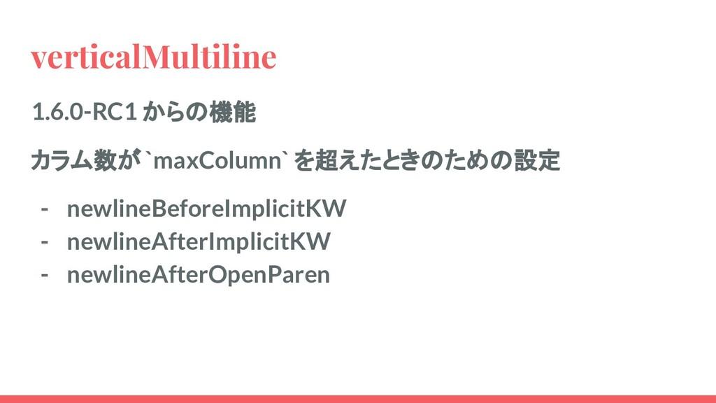 verticalMultiline 1.6.0-RC1 からの機能 カラム数が `maxCol...