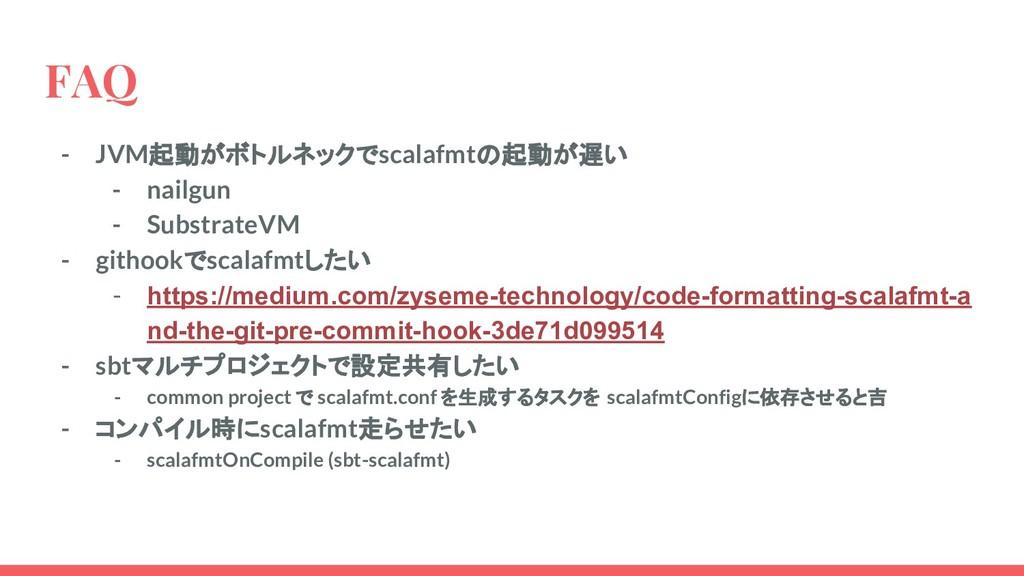 FAQ - JVM起動がボトルネックでscalafmtの起動が遅い - nailgun - S...