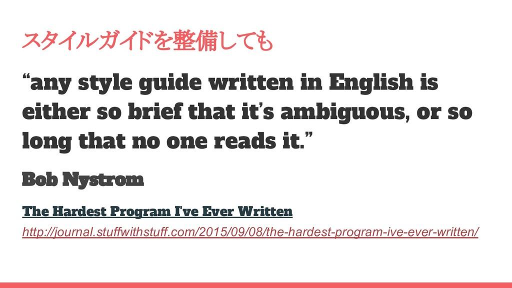 """スタイルガイドを整備しても """"any style guide written in Engli..."""