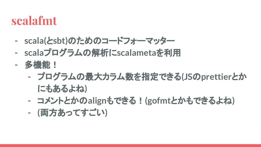scalafmt - scala(とsbt)のためのコードフォーマッター - scalaプログ...