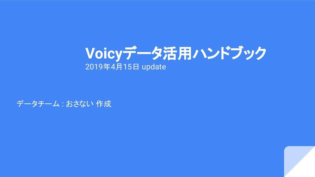Voicyデータ活用ハンドブック 2019年4月15日 update データチーム : おさな...