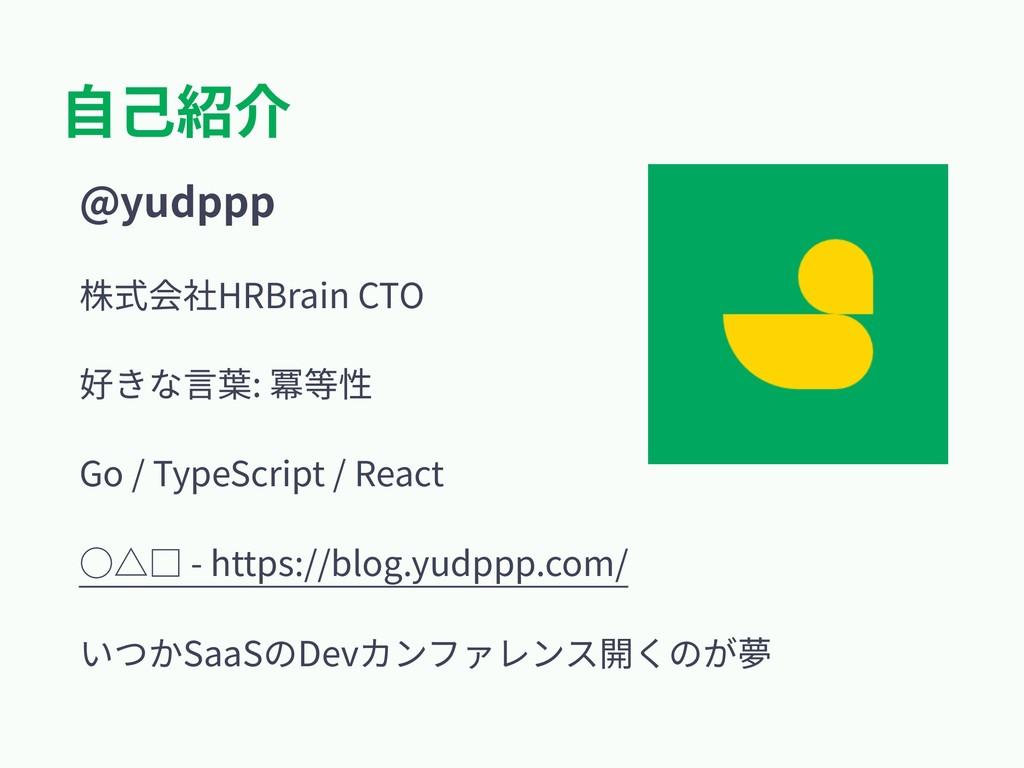 ⾃⼰紹介 @yudppp 株式会社HRBrain CTO 好きな⾔葉: 冪等性 Go / Ty...