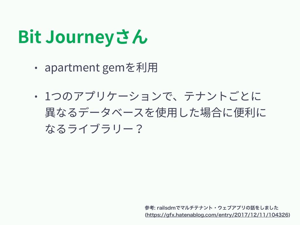 Bit Journeyさん • apartment gemを利⽤ • 1つのアプリケーションで...
